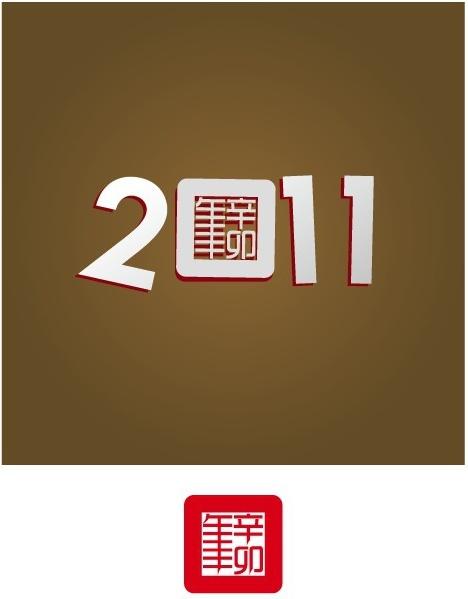 2011 calendar cover template modern simple number decor