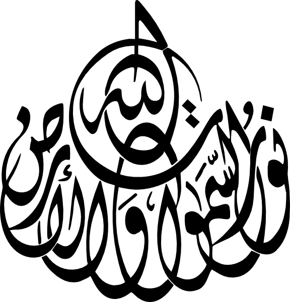 Allah Is The Light Of Heavens And Earth Clip Art Free Vector 130.56KB