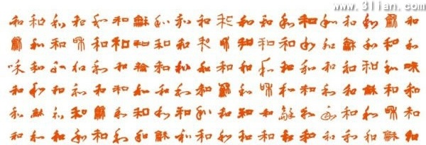 oriental word art background chinese calligraphic texts decor
