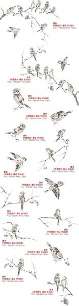 artcity korean ink bird psd