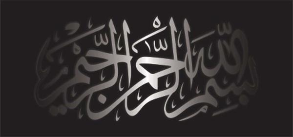 Vector Kaligrafi Lafadz Bismillah Free Vector Download 7 Free Vector For Commercial Use Format Ai Eps Cdr Svg Vector Illustration Graphic Art Design
