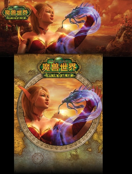 blizzard world of warcraft blood elves poster source image