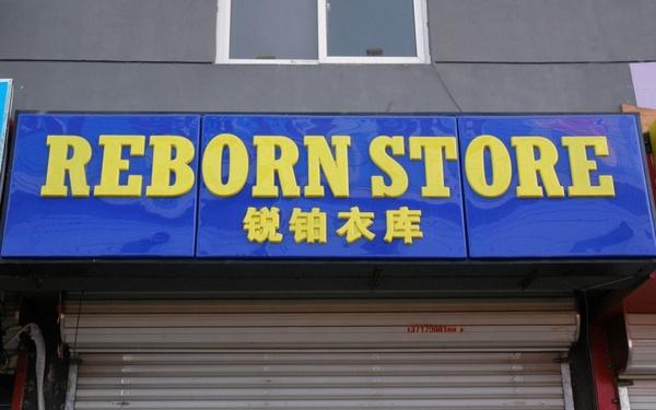 born again store