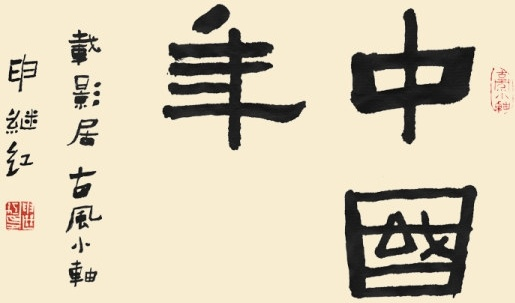 calligraphy font chinese new year psd