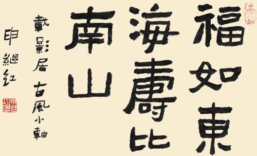 calligraphy font good fortune shoubinanshan psd