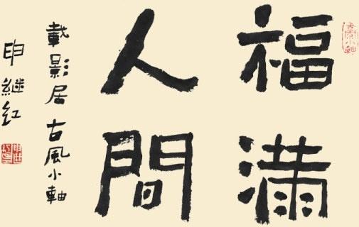 calligraphy font hofman earth psd