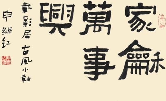 calligraphy font of family harmony psd