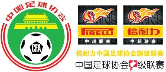 chinese football association super league in a league logo vector
