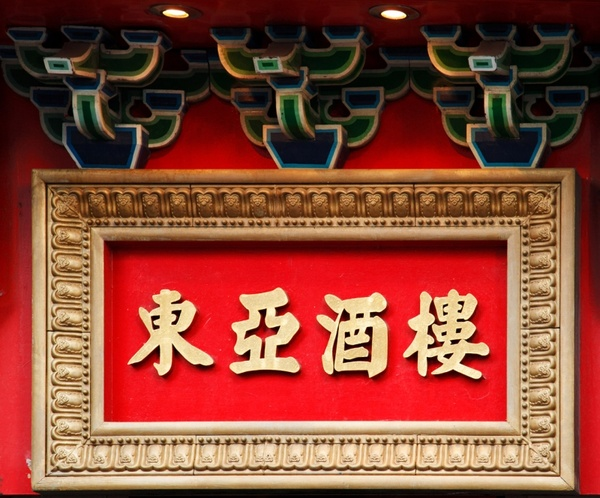 Chinese Symbols Free Stock Photos In Jpeg G 1280x1063 Format