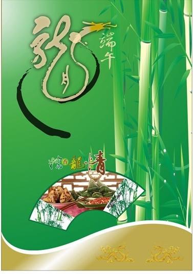 dragon boat festival background vector