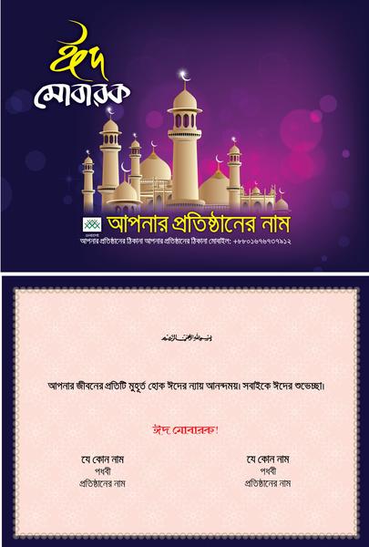 Eid invitation card free vector in encapsulated postscript eps eid invitation card stopboris Choice Image
