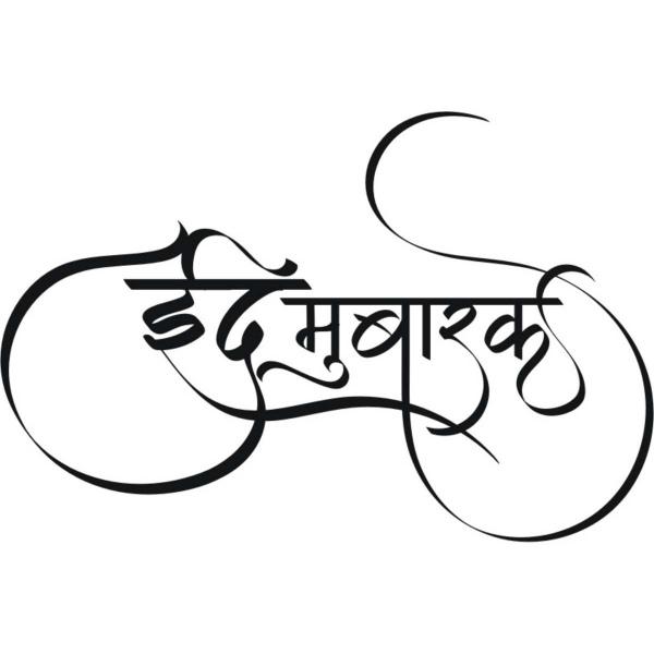 Eid mubarak hindi calligraphy Free vector in Photoshop psd