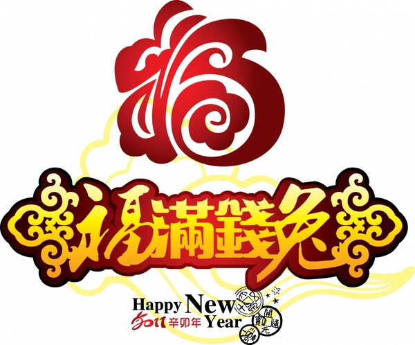 new year banner classical oriental texts decor