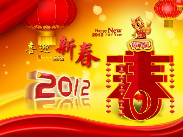 images of the 2012 lunar new year lucky dragon he chun psd