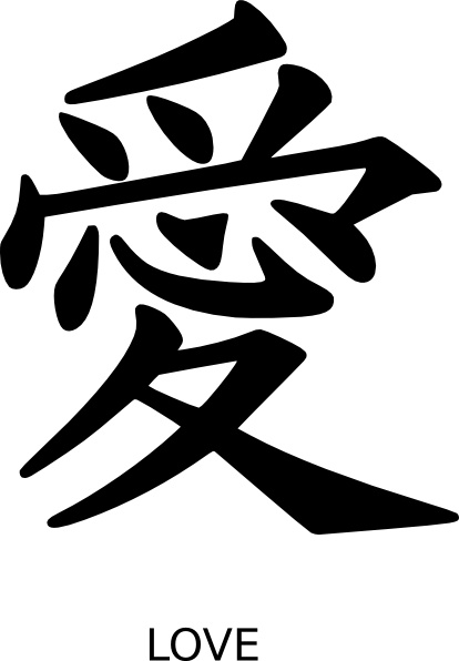 kanji love clip art free vector in open office drawing svg svg rh all free download com Japanese Kokeshi Dolls Clip Art Japanese Clip Art