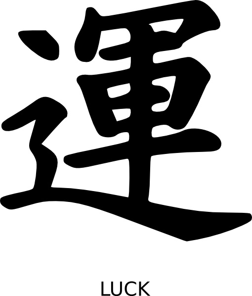 kanji luck clip art free vector in open office drawing svg svg rh all free download com Chinese Symbol Clip Art japanese kanji clipart
