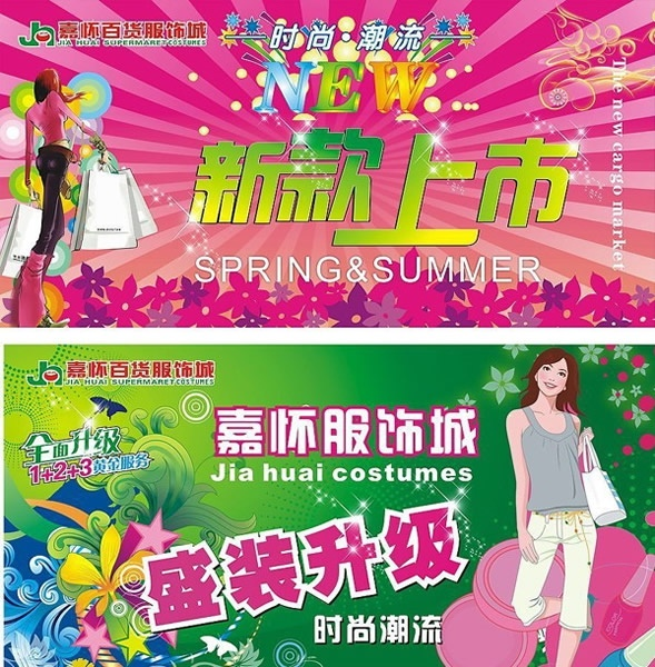 fashion advertising background colorful spring flowers ornament
