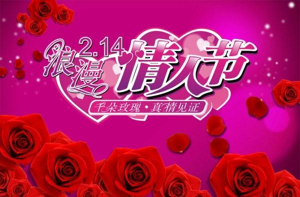 romantic valentine39s day thematic b