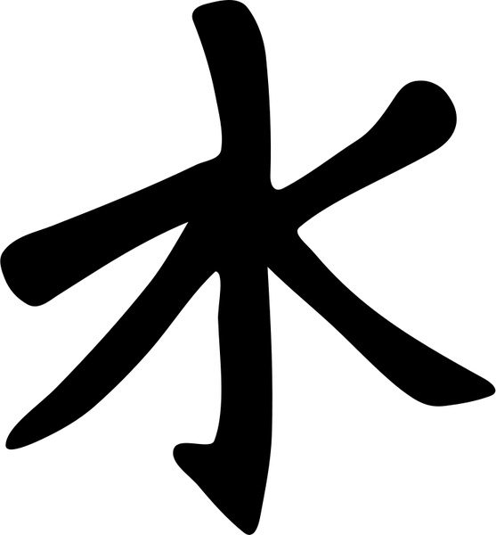 Symbol of Confucianism Free vector in Open office drawing ...