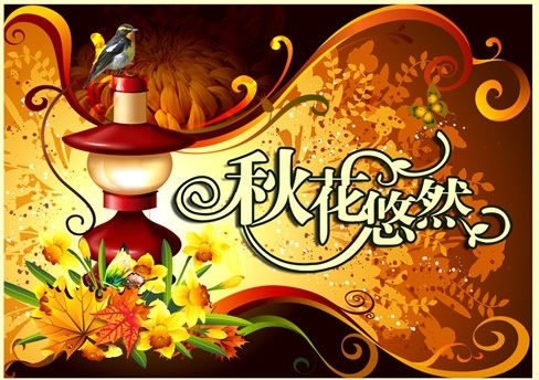 the autumn theme art font design psd