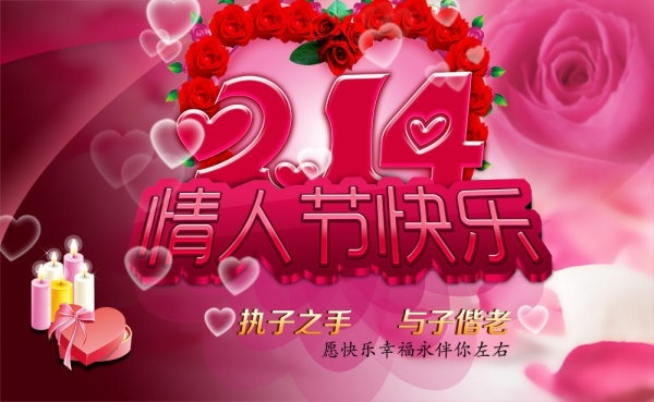 the romantic valentine clip thematic psd layered