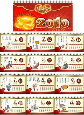 calendar template classical oriental decor red design