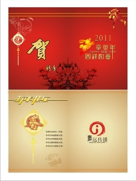 chinese new year card classical red yellow decor