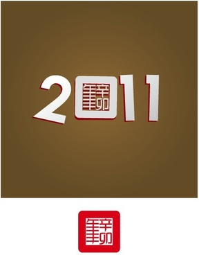 2011 calendar cover template modern simple number decor