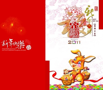 2011 year of the rabbit chinese new year greeting card psd