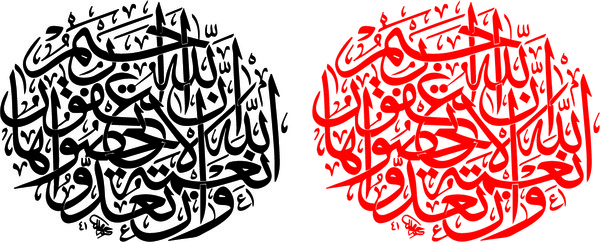 Free Arabic Calligraphy Designs Vector Download 1827