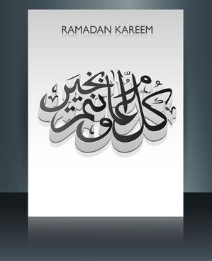 arabic islamic calligraphy beautiful text ramadan kareem brochure template wave colorful reflection vector