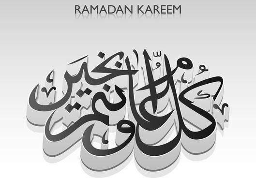 arabic islamic calligraphy reflection text gray colorful ramadan kareem vector
