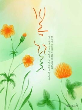 artcity handpainted flower psd layered 12