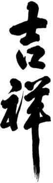 auspicious calligraphy psd