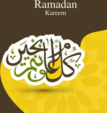 beautiful arabic islamic ramadan kareem calligraphy text colorful vector