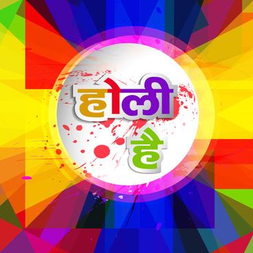 beautiful gulal colorful background of holi festival grunge design illustration vector