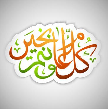 calligraphy arabic islamic text colorful ramadan kareem vector illustrations