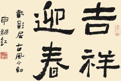 calligraphy font auspicious yingchun psd