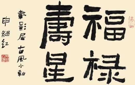 calligraphy font fukurokuju star psd