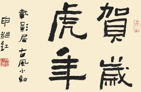calligraphy font lunar new year of the tiger psd