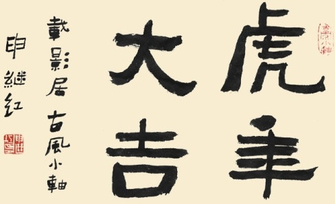 calligraphy font tiger darjeeling psd