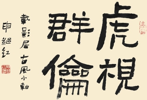 calligraphy fonts hu shi group london psd