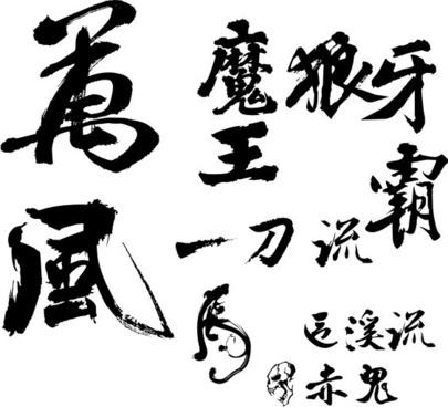 calligraphy word vector