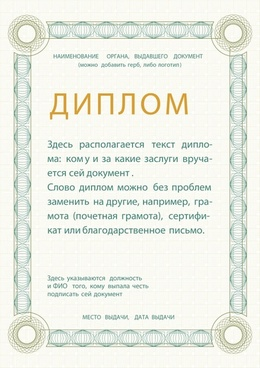certificate template classical seamless repeating circles sketch