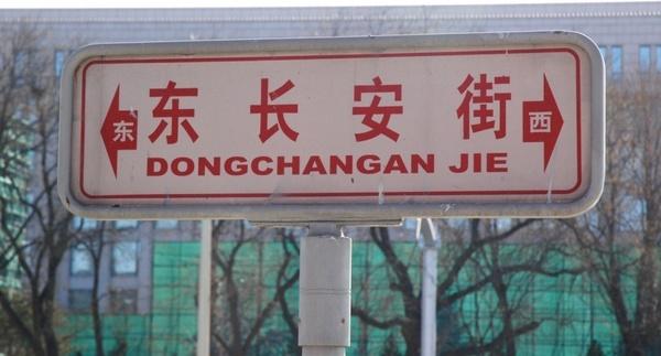 chang039an street sign