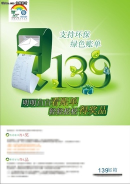 china mobile 139 mailbox poster vector