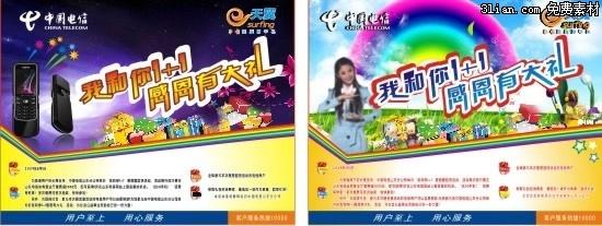 china telecom tianyi ads vector