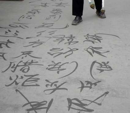 china writing calligraphy