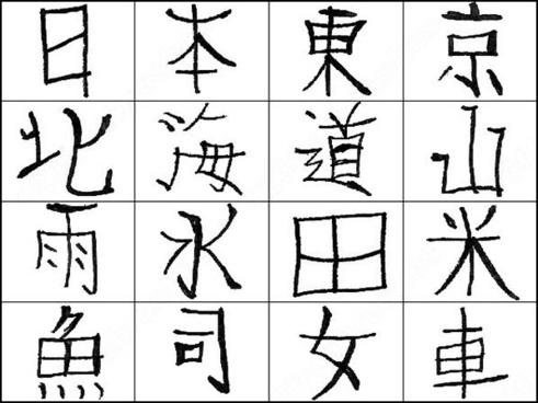 chinese alphabet brush