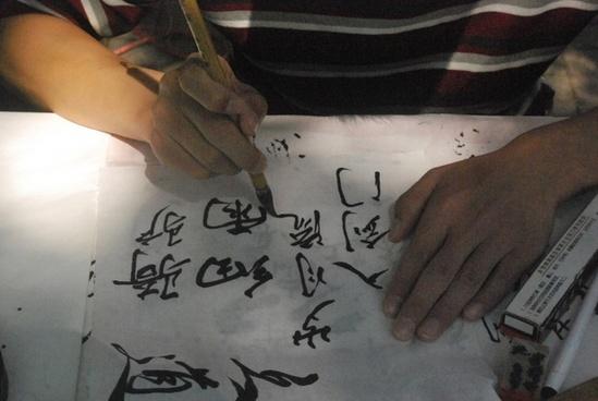 chinese calligraphy 2